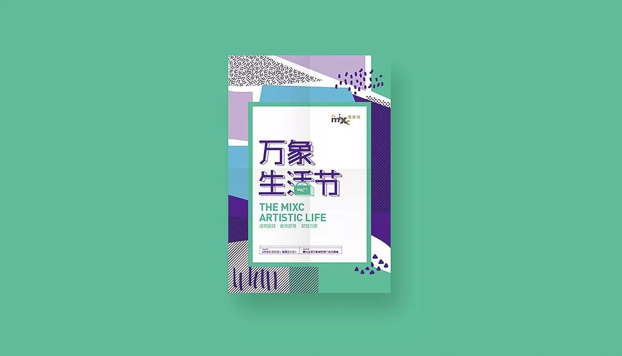 6P Ever-changing life font design