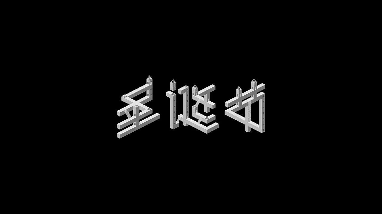 15P Creative Chinese font logo design scheme #.249