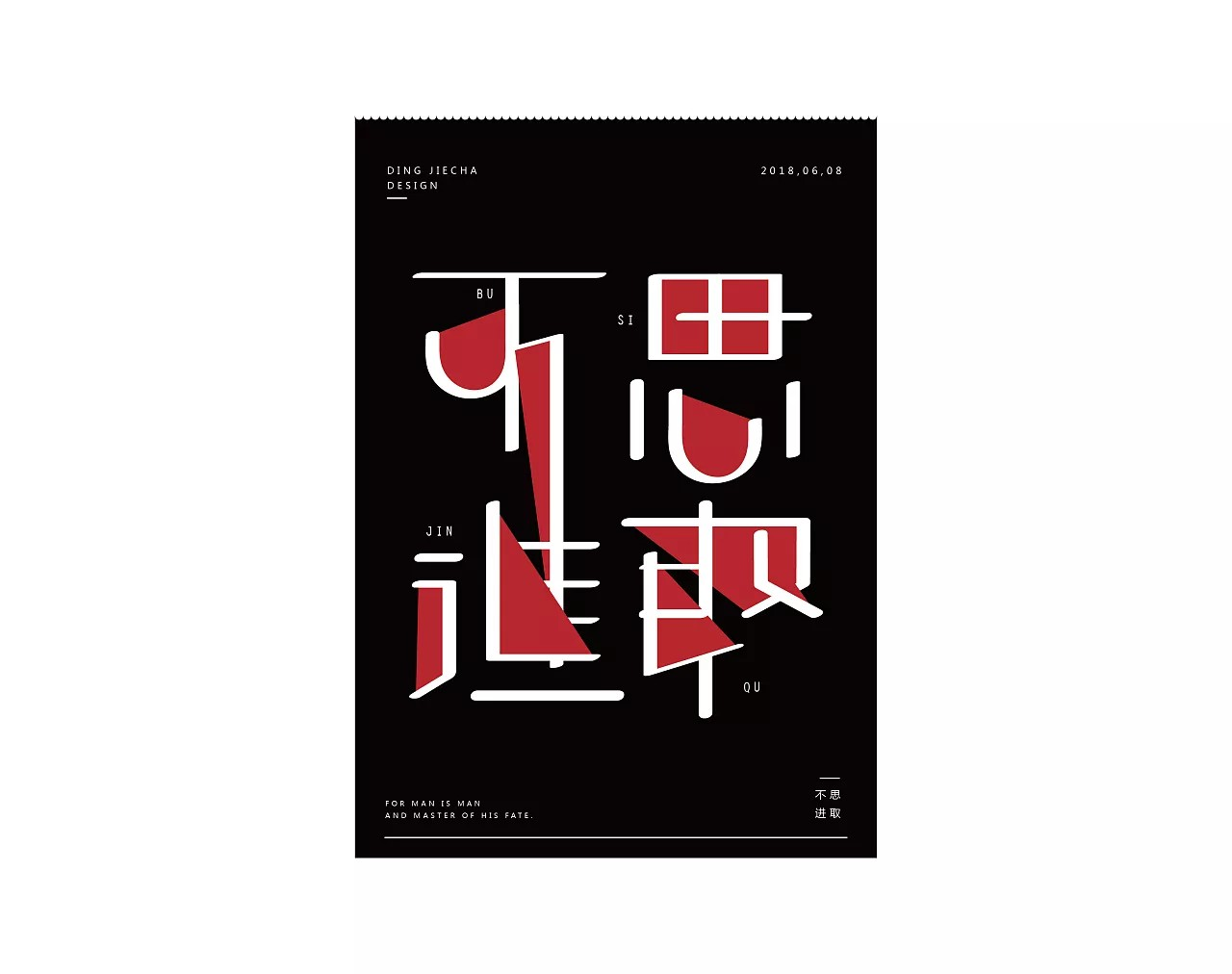 6P Creative Chinese Typography Poster Design