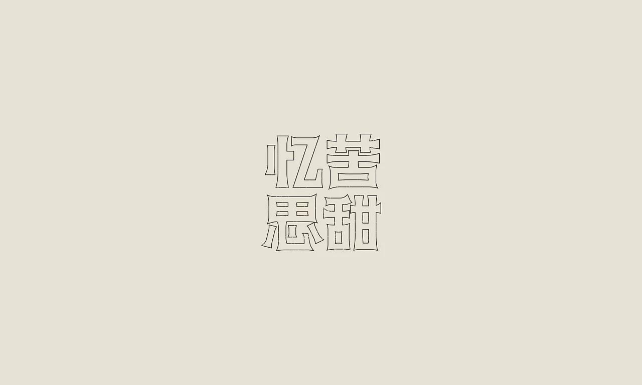 27P Creative Chinese font logo design scheme #.251