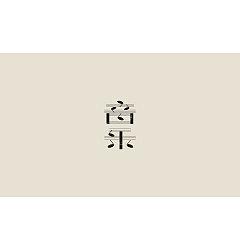 Permalink to 27P Creative Chinese font logo design scheme #.251