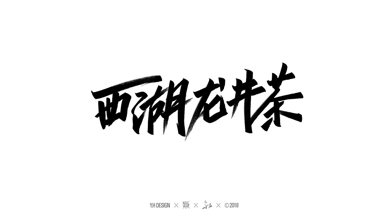 10P Chinese traditional calligraphy brush calligraphy font style appreciation #.301