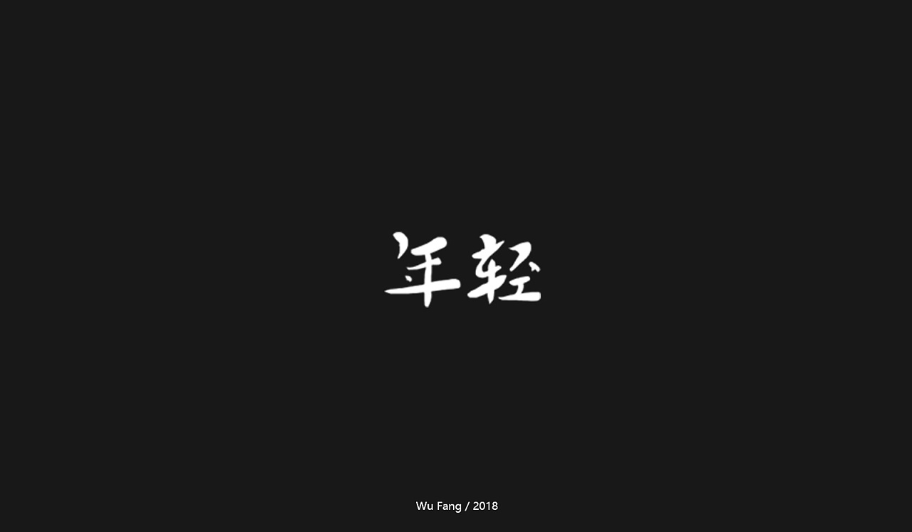 37P Creative Chinese font logo design scheme #.252