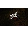 11P '道' Chinese font design