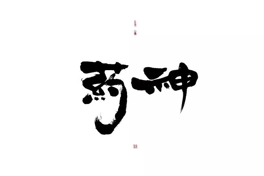 7P Chinese traditional calligraphy brush calligraphy font style appreciation #.302