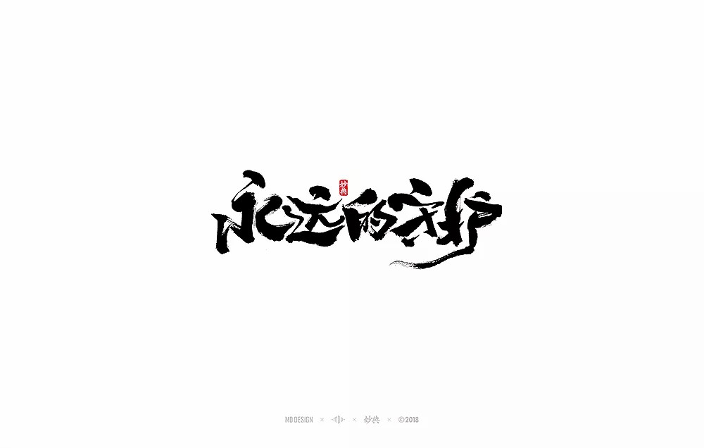 23P Chinese traditional calligraphy brush calligraphy font style appreciation #.303