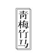 15P Creative Chinese font logo design scheme #.255