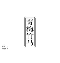 Permalink to 15P Creative Chinese font logo design scheme #.255