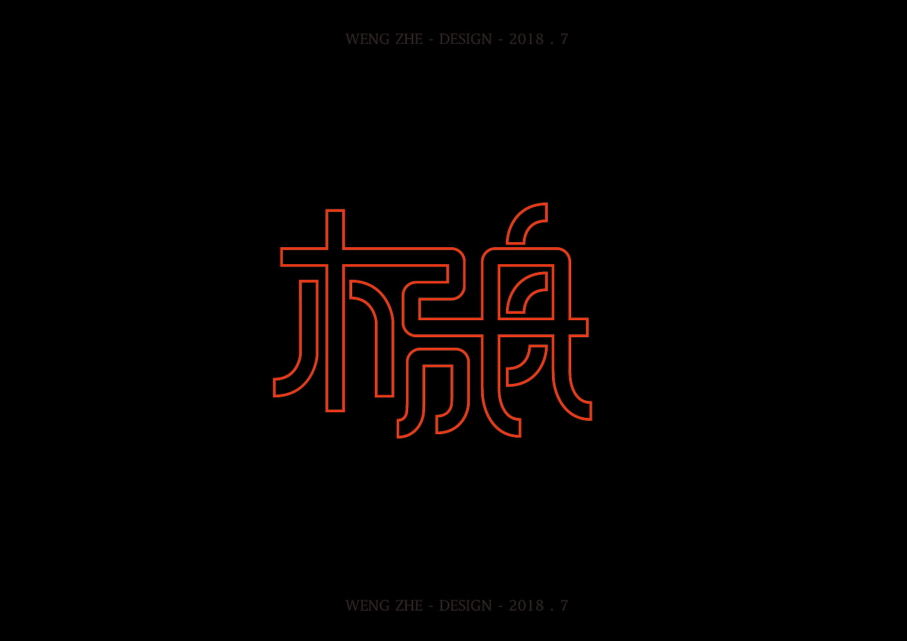 12P Creative Chinese wireframe font design