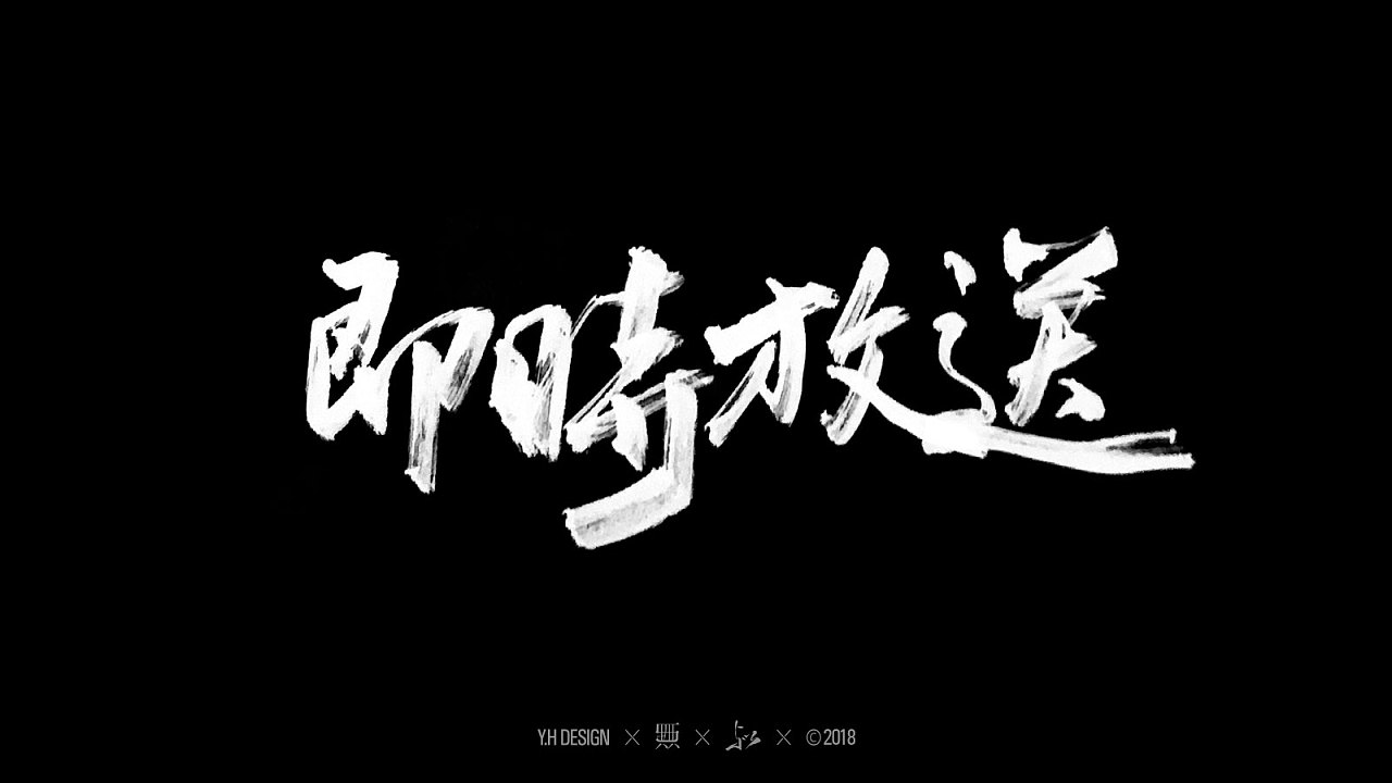 16P Chinese traditional calligraphy brush calligraphy font style appreciation #.306