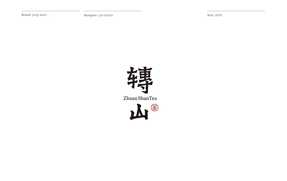 26P Various attempts at Chinese font design