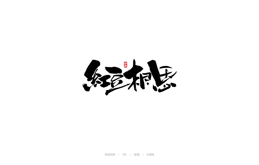 10P Chinese traditional calligraphy brush calligraphy font style appreciation #.307
