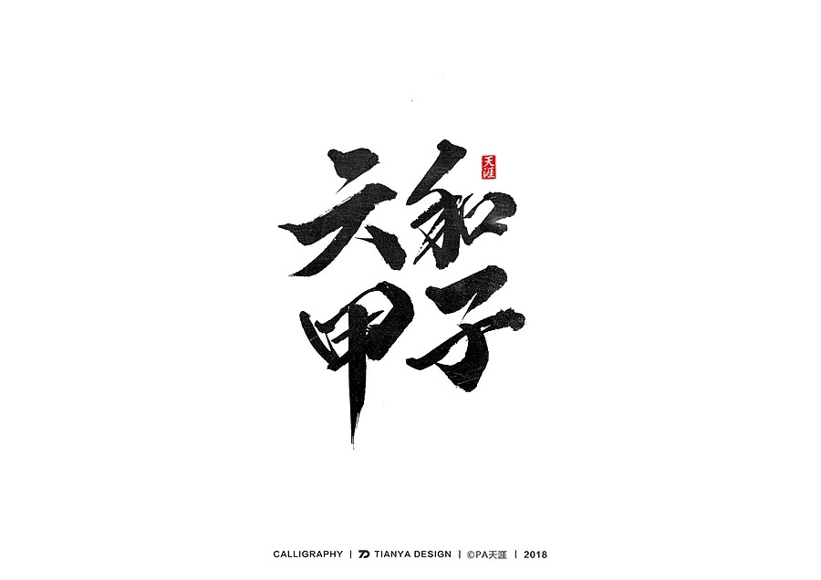 23P Chinese traditional calligraphy brush calligraphy font style appreciation #.308