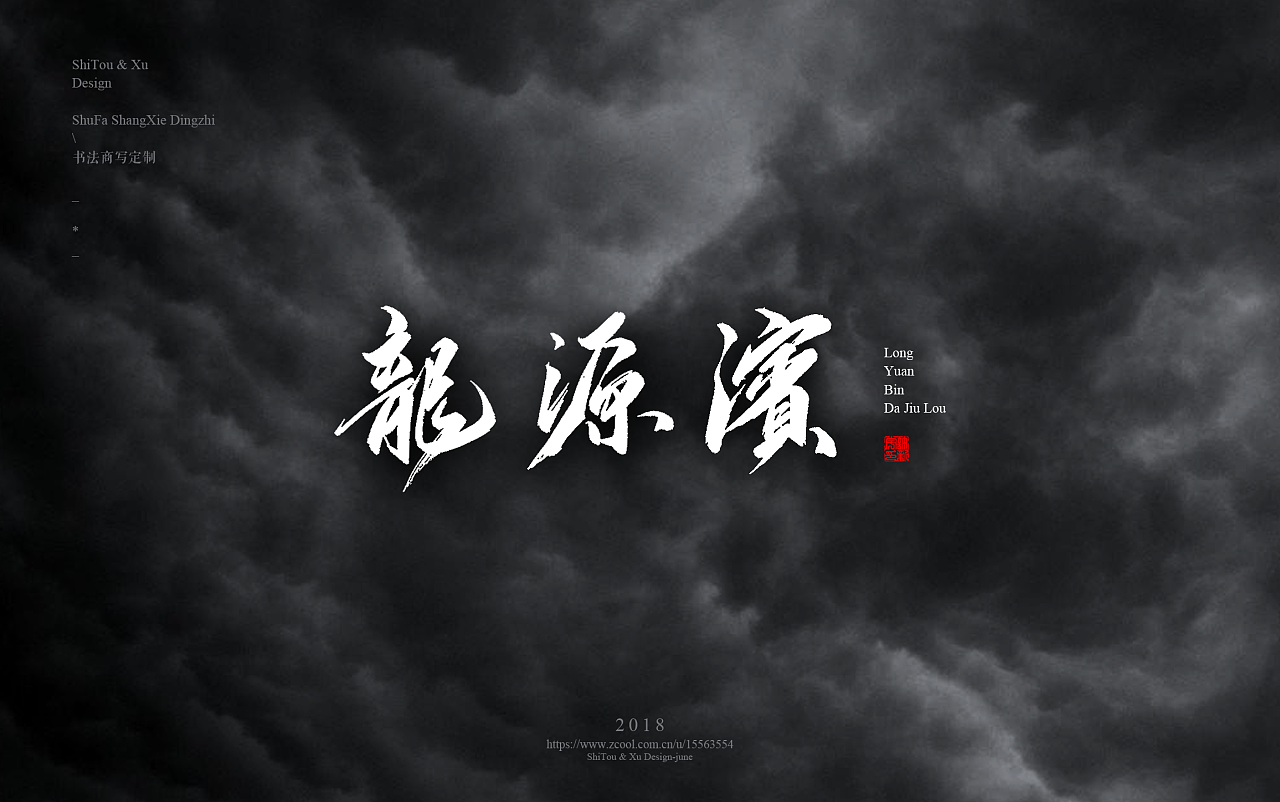 17P Chinese traditional calligraphy brush calligraphy font style appreciation #.309