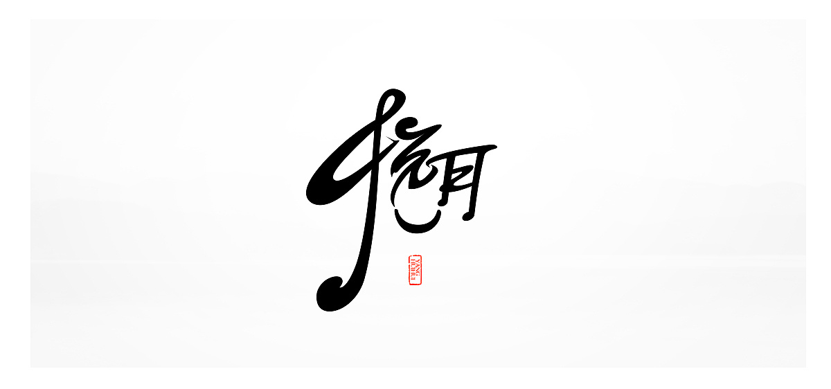 10P Chinese traditional calligraphy brush calligraphy font style appreciation #.311