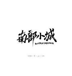 Permalink to 7P Creative Chinese font logo design scheme #.258