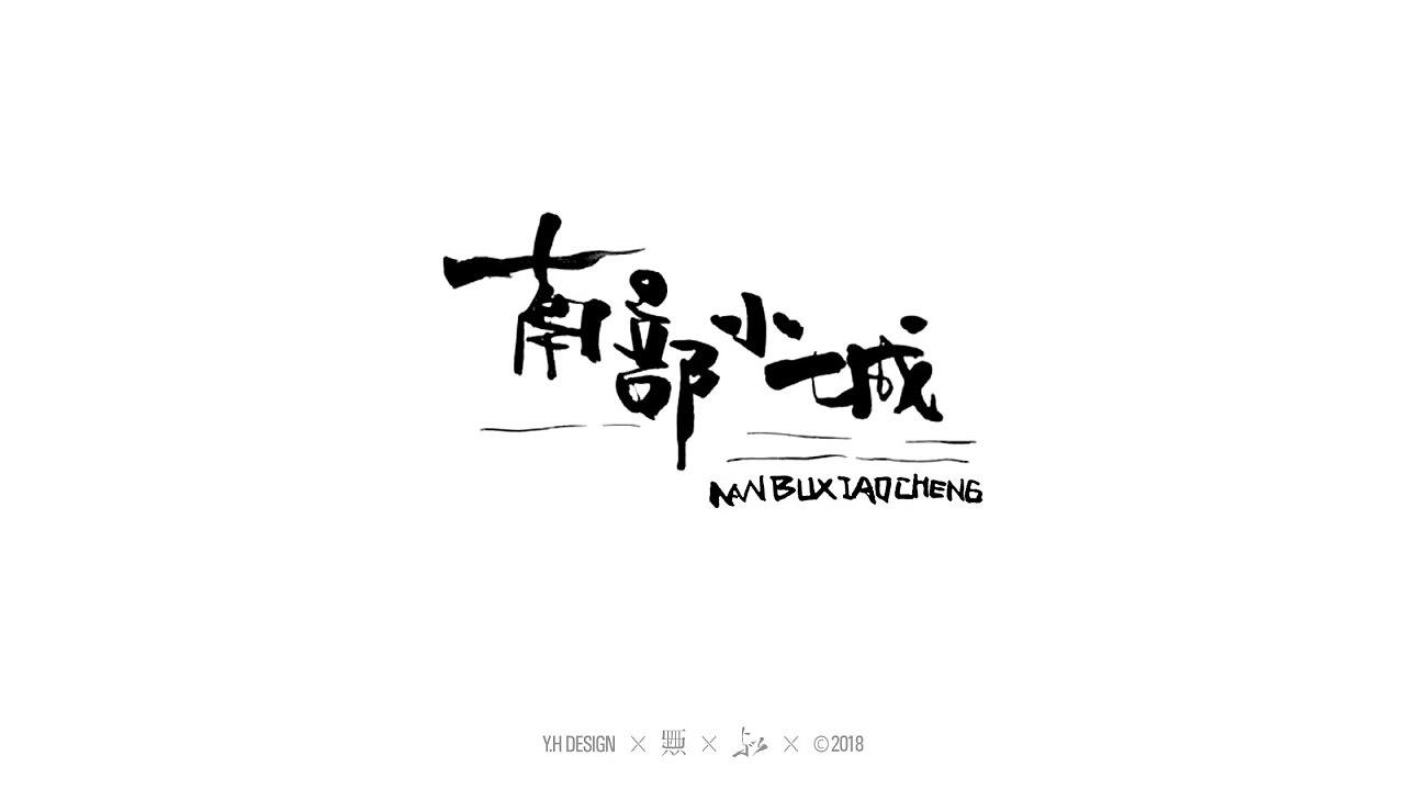7P Creative Chinese font logo design scheme #.258