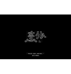 Permalink to 23P Creative Chinese font logo design scheme #.259