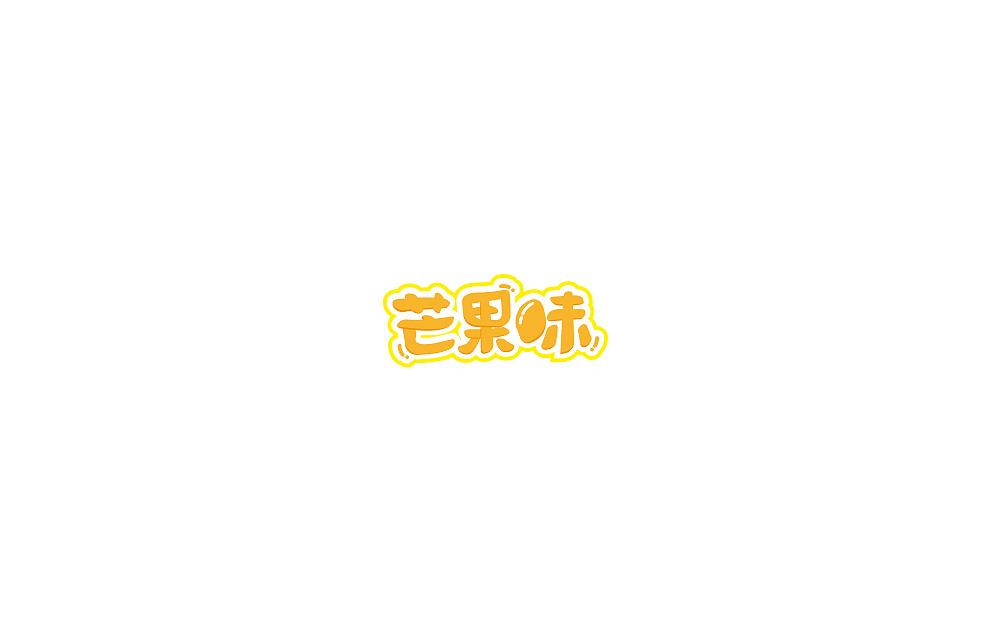 28P Creative Chinese font logo design scheme #.260