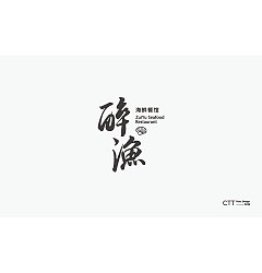 Permalink to 40P Creative Chinese font logo design scheme #.261