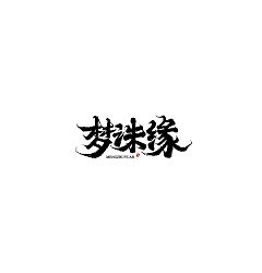 Permalink to 4P Digital art inspiration for Chinese font creation