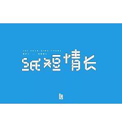 Permalink to 30P Creative Chinese font logo design scheme #.262