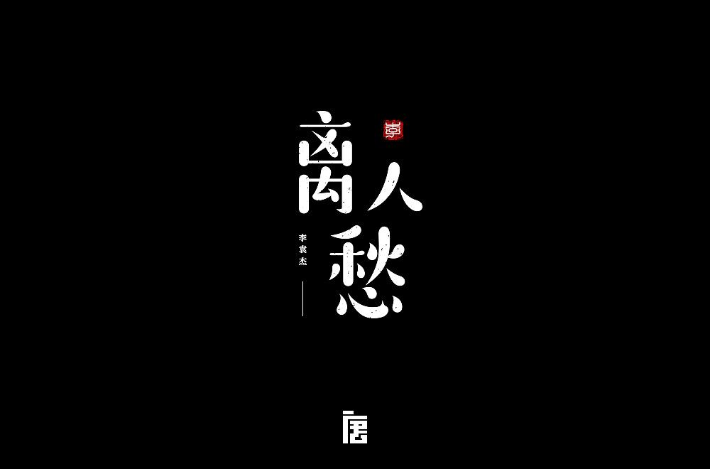 30P Creative Chinese font logo design scheme #.262