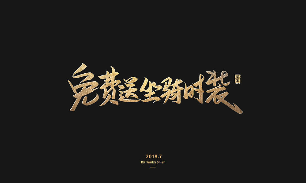 11P Chinese traditional calligraphy brush calligraphy font style appreciation #.313