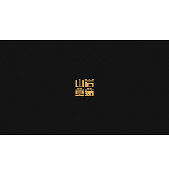 Permalink to 14P Creative Chinese font logo design scheme #.263