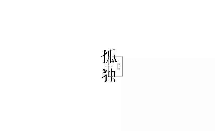 14P Creative Chinese font logo design scheme #.264