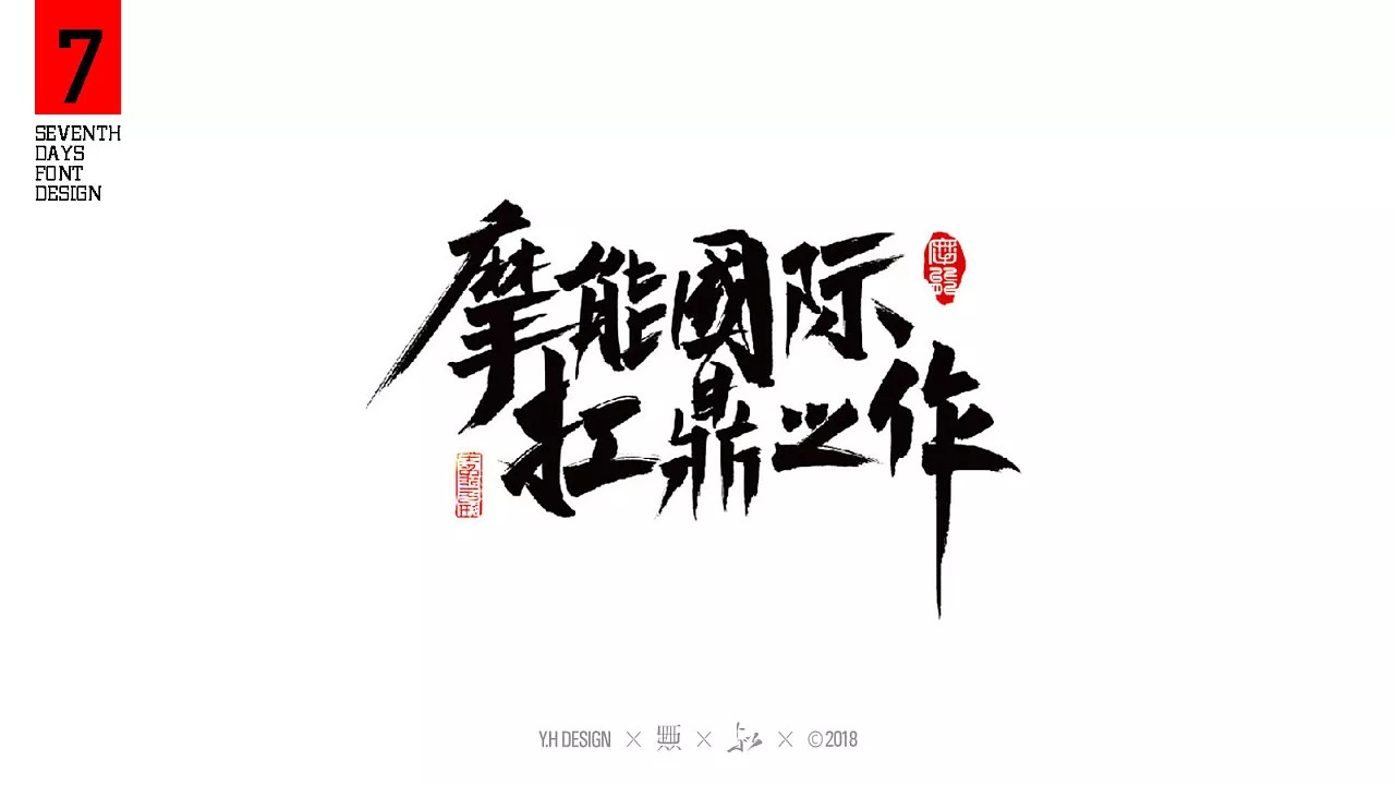 9P Chinese traditional calligraphy brush calligraphy font style appreciation #.314