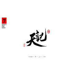 Permalink to 9P Chinese traditional calligraphy brush calligraphy font style appreciation #.314