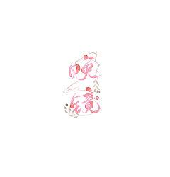 Permalink to 9P Sakura sake series font design