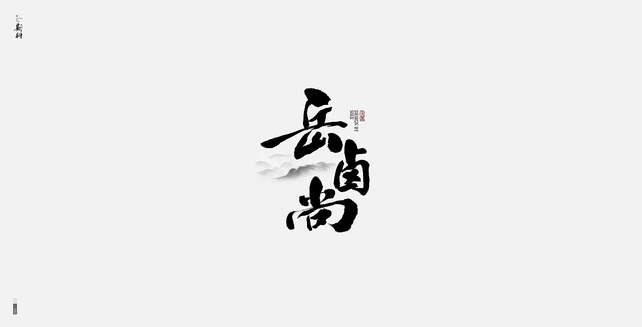13P Chinese traditional calligraphy brush calligraphy font style appreciation #.315