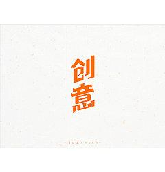 Permalink to 25P Creative Chinese font logo design scheme #.265