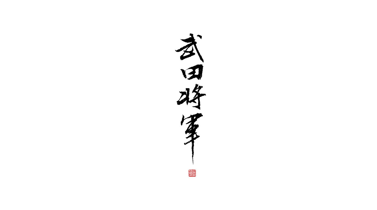 10P Chinese traditional calligraphy brush calligraphy font style appreciation #.319