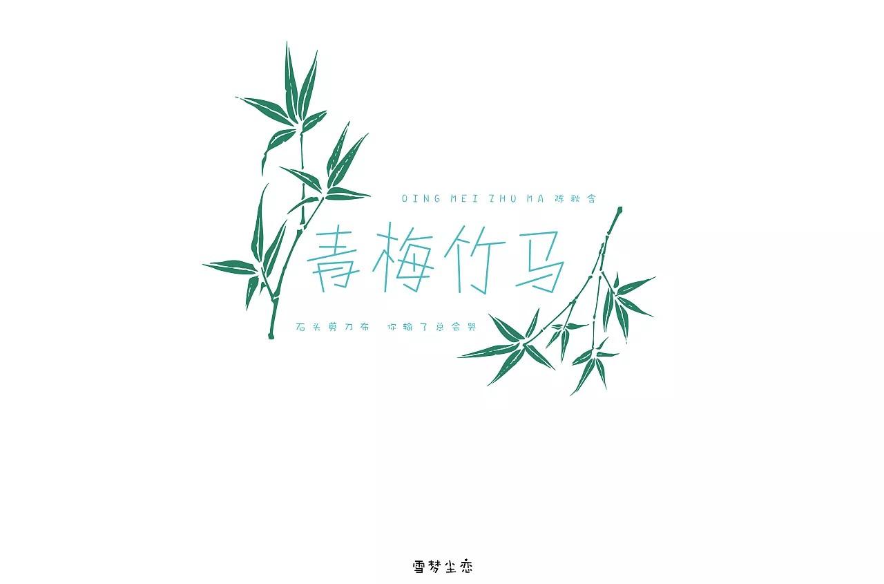 12P Creative Chinese font logo design scheme #.266