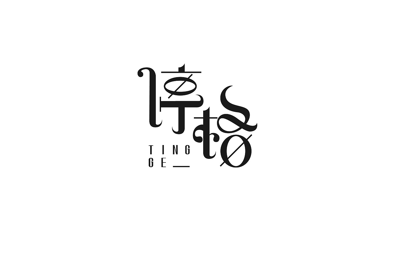42P Creative Chinese font logo design scheme #.267
