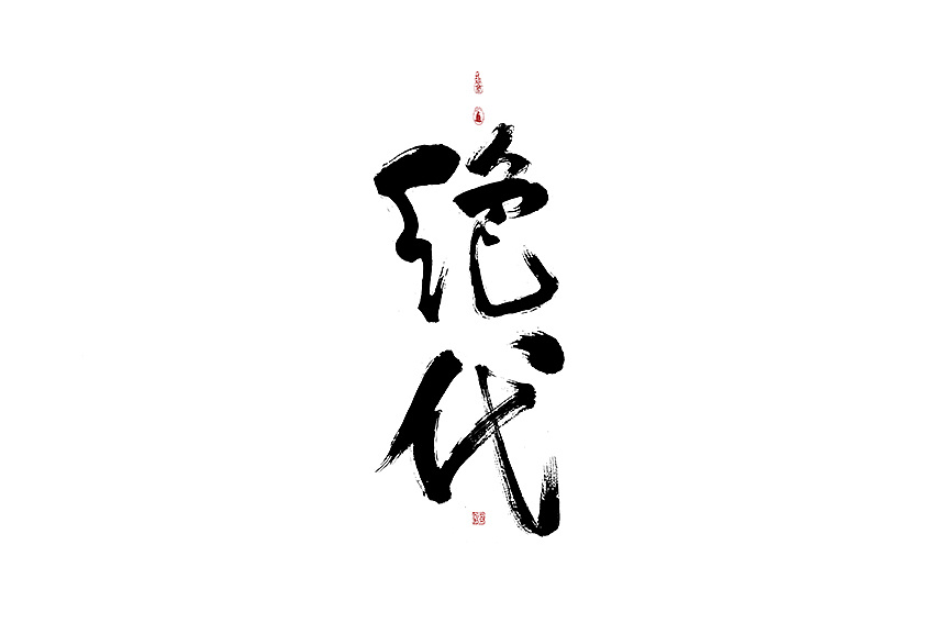 8P Chinese traditional calligraphy brush calligraphy font style appreciation #.321