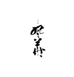 Permalink to 8P Chinese traditional calligraphy brush calligraphy font style appreciation #.321