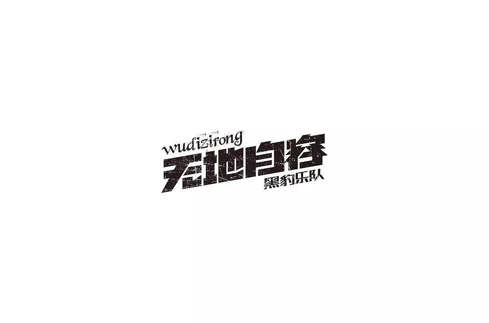 15P Creative Chinese font logo design scheme #.268