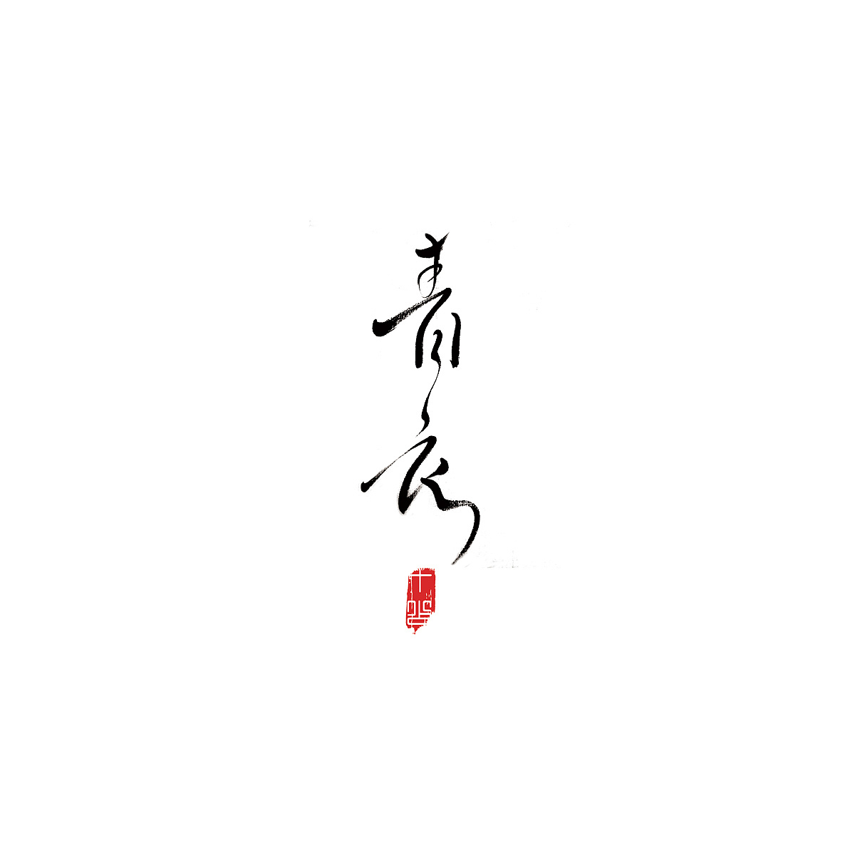 10P Chinese traditional calligraphy brush calligraphy font style appreciation #.322