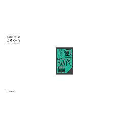 Permalink to 18P Creative Chinese font logo design scheme #.269