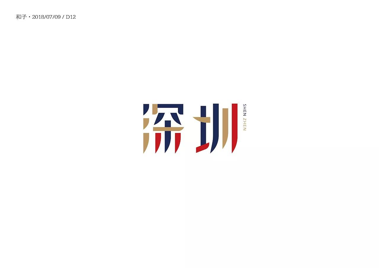 12P Creative Chinese font logo design scheme #.270