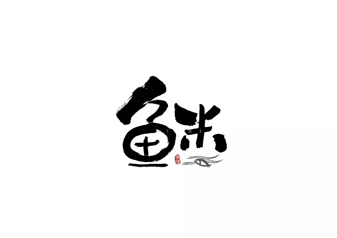 8P Chinese traditional calligraphy brush calligraphy font style appreciation #.323