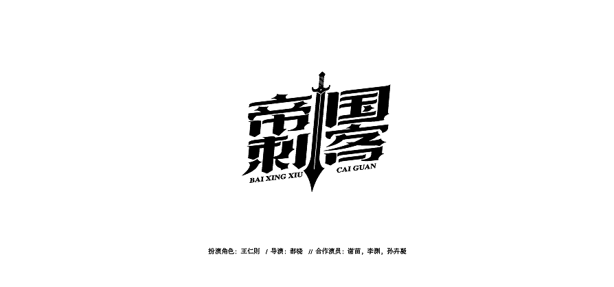 24P Chinese film name font deformation design