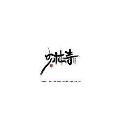 Permalink to 24P Chinese film name font deformation design