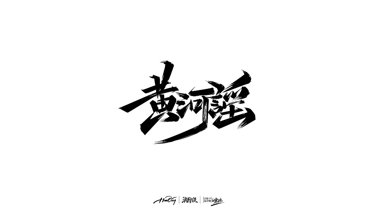13P Chinese traditional calligraphy brush calligraphy font style appreciation #.324