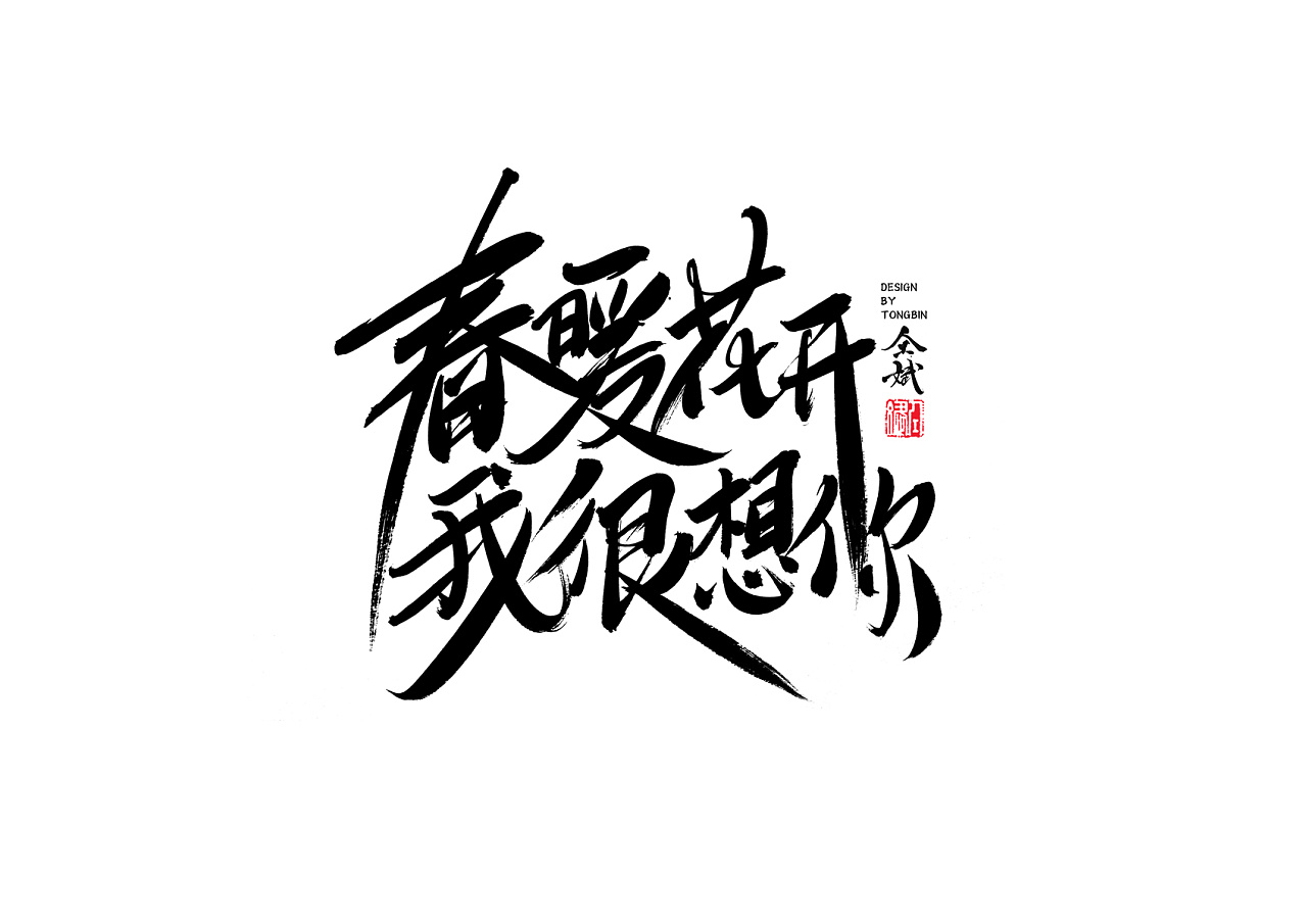 11P Chinese traditional calligraphy brush calligraphy font style appreciation #.327
