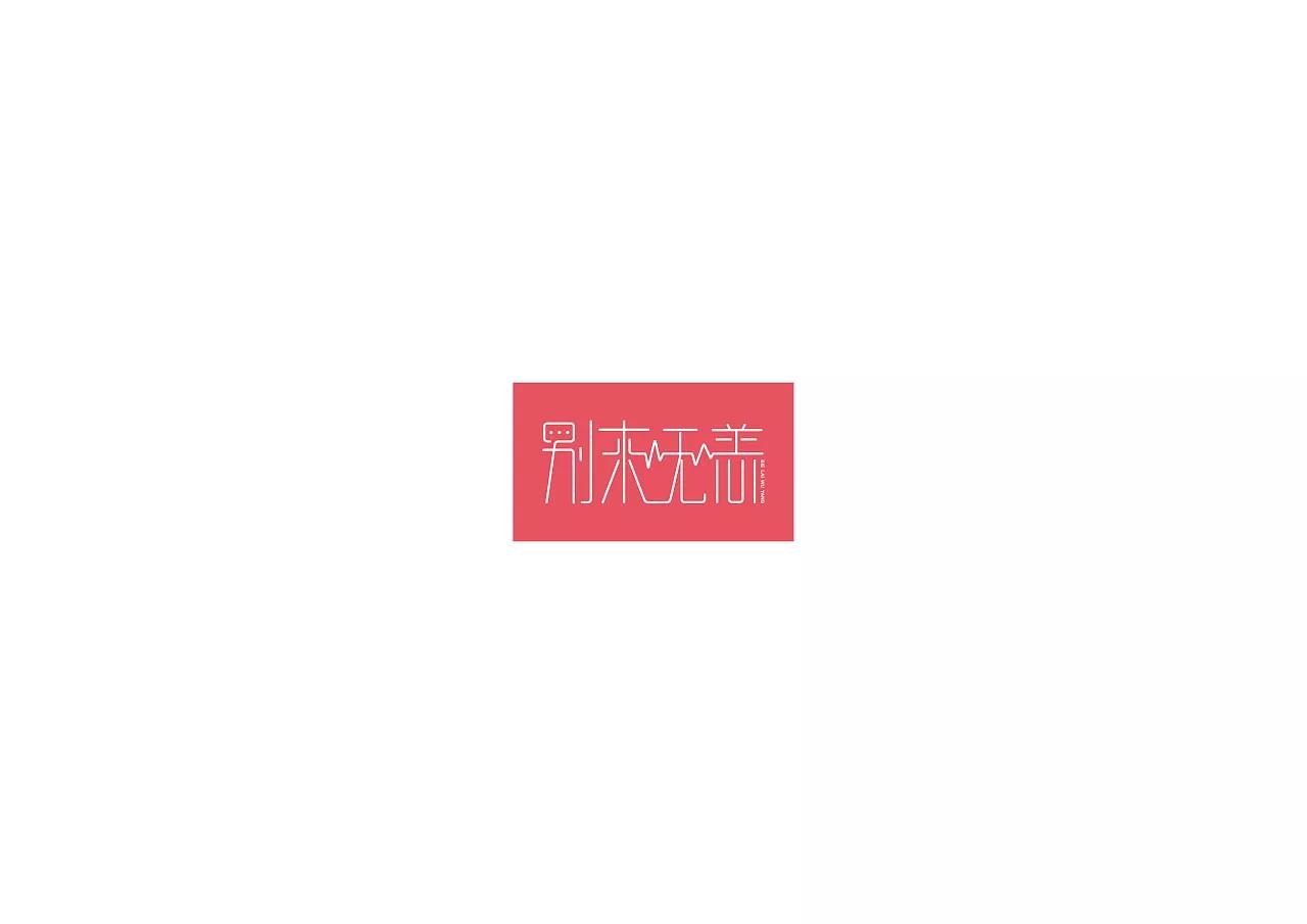 28P Creative Chinese font logo design scheme #.271